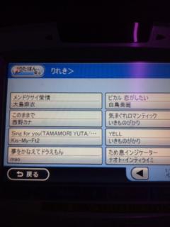 カラオケnow!!!<br />  ヽ(≧▽≦)<br />  /