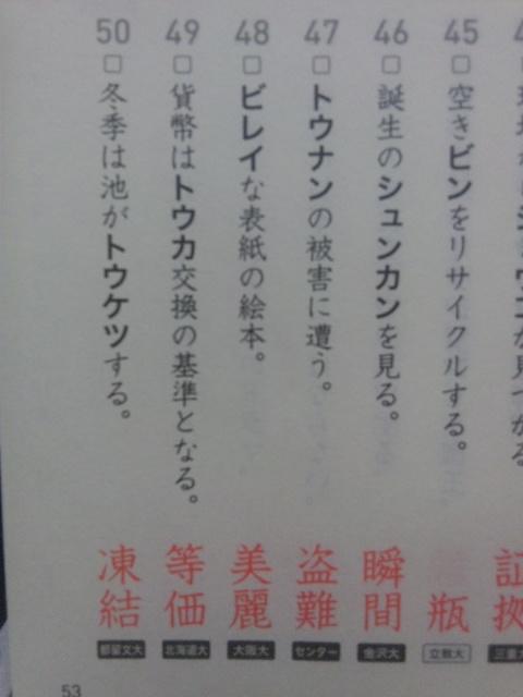 漢字の宿題をしてたら…